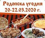 """Кулинарен фестивал """"Родопска угодия"""" в Девин от 20 до 22 март 2020 г."""