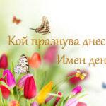 Честито на Аксения, Аксиния, Ксения и Oкcaнa!