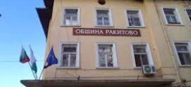 Кметът на Ракитово води разговори с друга банка да открие клон в града