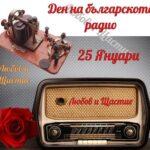 25 януари : Ден на българското радио