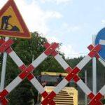 Затворена поради ремонт е отсечката село Мало Конаре – Пазарджик