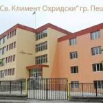 Средно Училище Климент Охридски публикува график на дейностите по план-приема за 11 клас през учебната 2020/2021 година