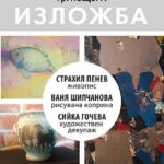 """Рисувана коприна, живопис и художествен декупаж ще видим в ХГ """" Проф. Веселин Стайков"""""""