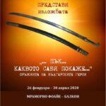 """""""… Пък… Каквото сабя покаже…"""" Оръжията на българските герои"""