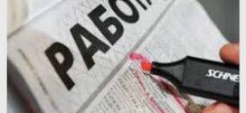Бюрото по труда обявява свободни работни места към 29 септември