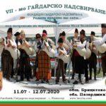 Равногор събира гайдарите от страната на 11 юли за седми път