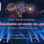 """Светлинното - музикално, пиро шоу от Крепост """"Перистера"""" за 6 май"""
