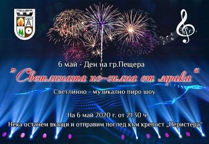 В 21.25 часа да отправим послание от Пещера към България и света