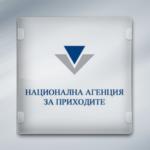 НАП пуска нов портал за електронни услуги до края на годината