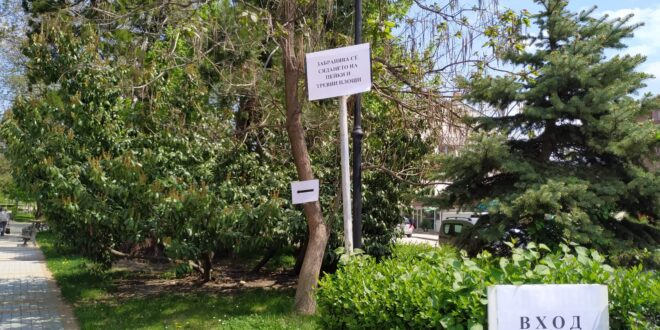Обозначителни табели указват правилата за посещение в парка
