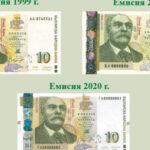 БНБ пуска още една нова банкнота