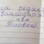 79-годишна жена от К. Димитриево благодари на Биовет АД