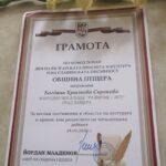 Богдана Сиракова : Благодаря на читателите и почитателите на писаното слово