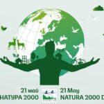 """Отбелязваме Европейския ден на """"Натура 2000"""" 21 май с мотото """"Младите хора и природата"""""""