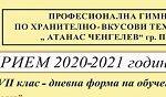 """ПГХВТ """" Ат. Ченгелев""""  - Прием на ученици 2020-2021 г."""