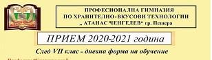 """ПГХВТ """" Ат. Ченгелев""""  – Прием на ученици 2020-2021 г."""