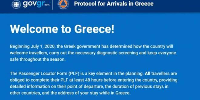 Българите трябва да попълват формуляр преди пътуване в Гърция