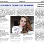 """Виктория участва в международната инициатива """"Българско слово без граници"""""""