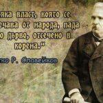 Да си спомним за Петко Рачов Славейков