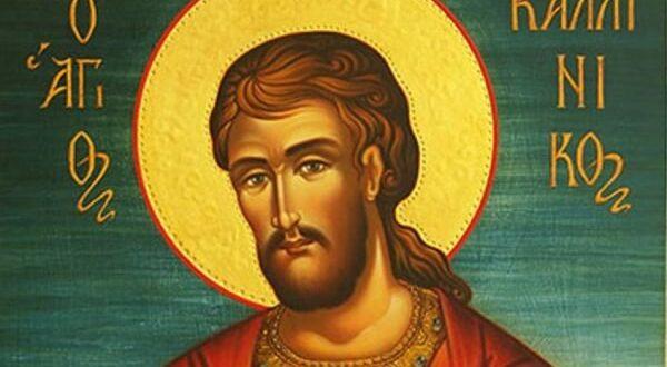 На 29 юли почитаме св. мъченик Калиник