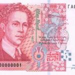 БНБ пуска нова банкнота