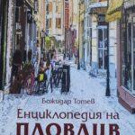 """""""Енциклопедия на Пловдив"""" разказва за двама пещерци"""
