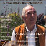 Георги Велков ще пее в Балабановата къща в Пловдив