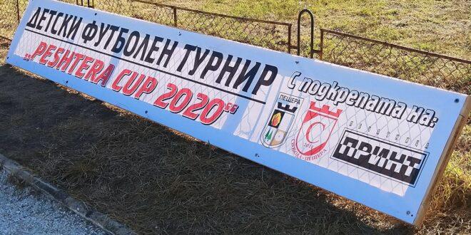 Три дни Пещера ще е домакин на футболисти от 30-сет отбора в региона