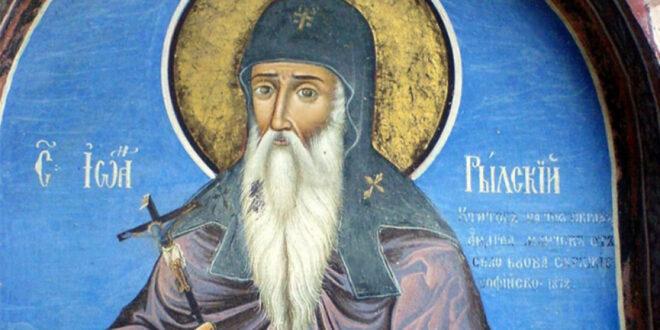 Църквата почита паметта на св. Йоан Рилски