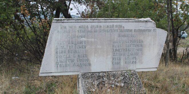 Забравеният паметник