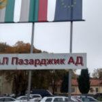 През 2020 г. : 18 220 болни са потърсили лекарска помощ в Спешно отделение на МБАЛ-Пазарджик