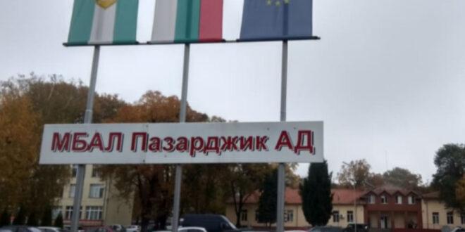 В Пазарджик още 9 медицински работници са с положителни проби на Covid-19
