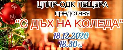 """Коледен онлайн концерт """"С ДЪХ НА КОЛЕДА"""" представя ЦПЛР-ОДК Пещера"""