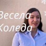 Каролина от Мексико направи своя български коледен поздрав със стих на Йордан Стубел