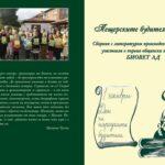 """Сборникът с литературните творби от """"Пещерските будители 2020"""" вече е издаден, днес идва в училищата"""