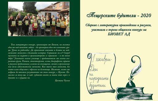Калинка Павлова: Изключително мотивиращо за децата е издаването на сборника с техните творби