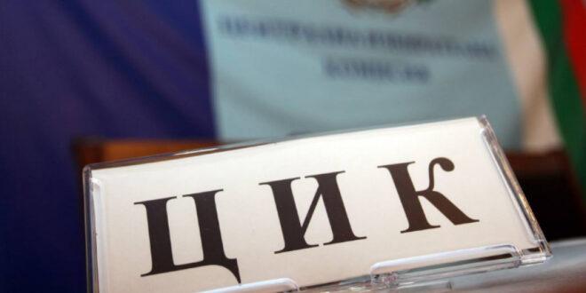 ЦИК ще приема документи за регистрация за президентските и парламентарните избори