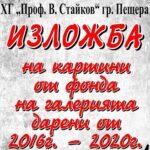 Интересна изложба ще бъде открита на 20 януари в Пещера