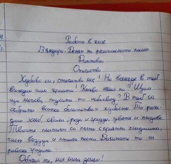 """Ученици от 3 клас на НУ """"Михаил Каролиди """" разбраха що е то графология"""