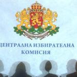 ЦИК заличи регистрациите на две партии за участие в изборите