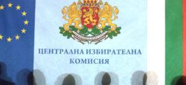 ВМРО се регистрира в ЦИК