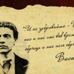 148 г. от гибелта на Васил Левски