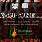 """Детски танцов състав """"Здравец"""" - Пещера ползва законно музика на Балканфолк"""