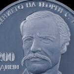 БНБ пуска сребърна монета по случай 200 г. от рождението на Раковски