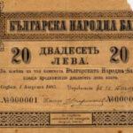 Първата българска банкнота е с номинал 20 лева и е емитирана през 1885 г.