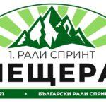 Пещера с 28 заявени екипажа за първия за сезона рали спринт