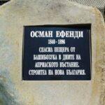 Пещера ще почете паметта на Осман Нури Ахмед