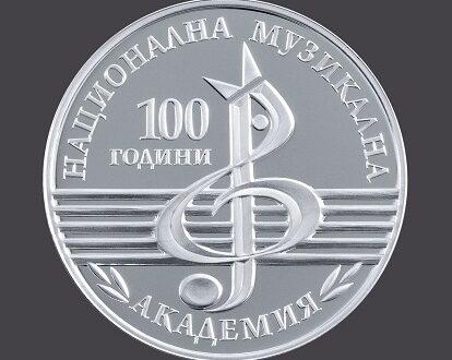 Вижте новата монета, която пуска БНБ