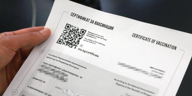 Европарламентът одобри цифровия COVID сертификат