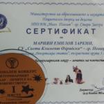 """От пощата : Мариян Заркин от 7. клас на СУ """"Св. Кл. Охридски"""" с награда от национален конкурс"""